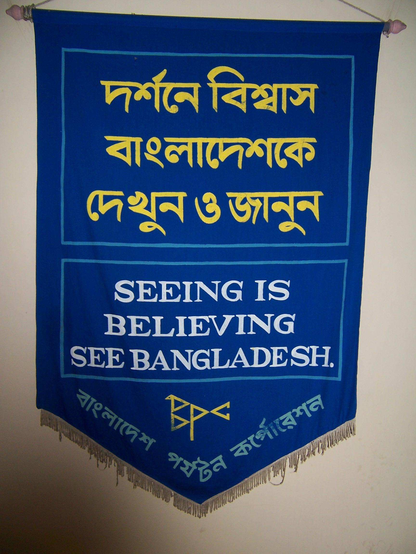 """Seeing is believing see Bangladesh"" banner"